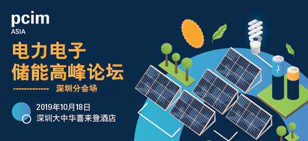 邀請|PCIM Asia 應用于儲能管理的電力電子技術高峰會議
