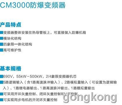 汇川 CM3000防爆变频器