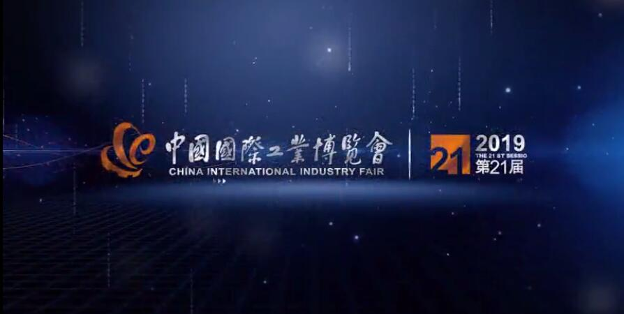 2019工博會現場-赫優信(上海)自動化系統