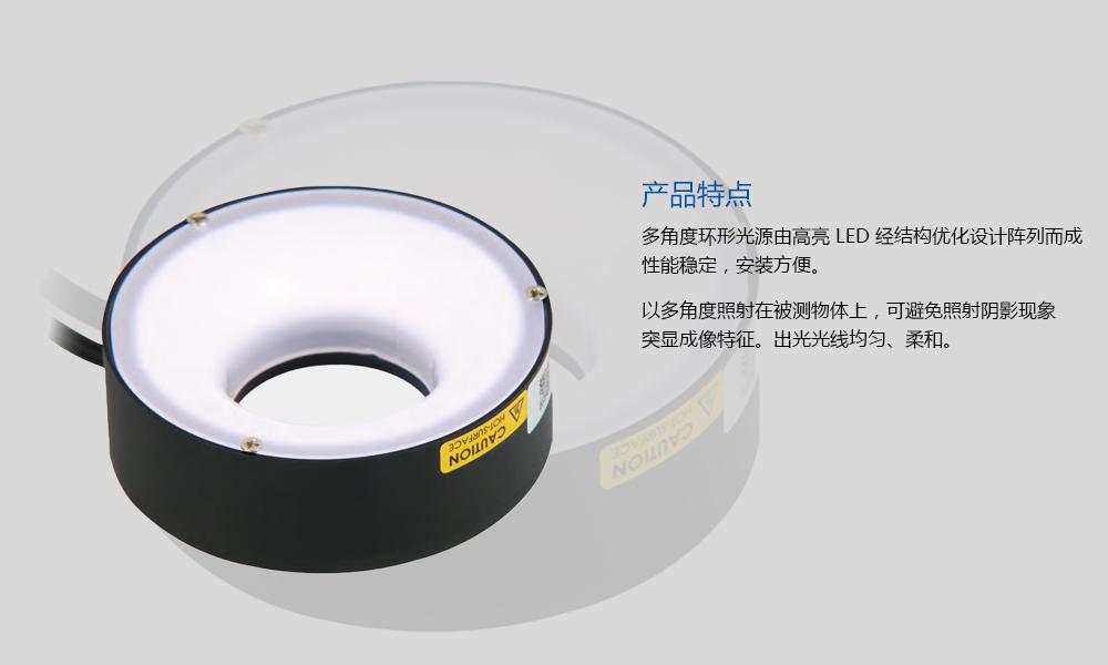 多角度环形光源 MA系列