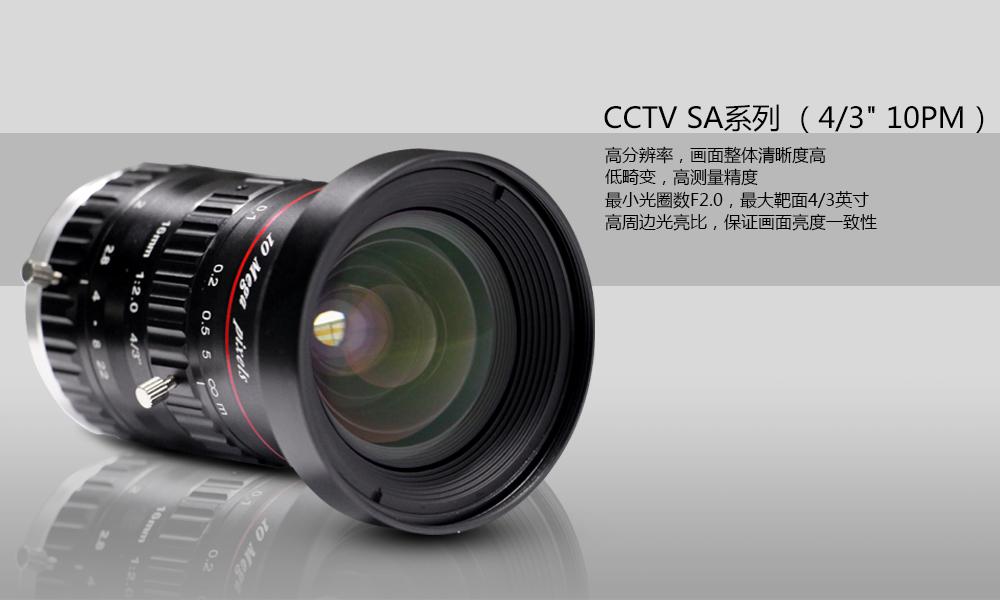 CCTV镜头 SA系列