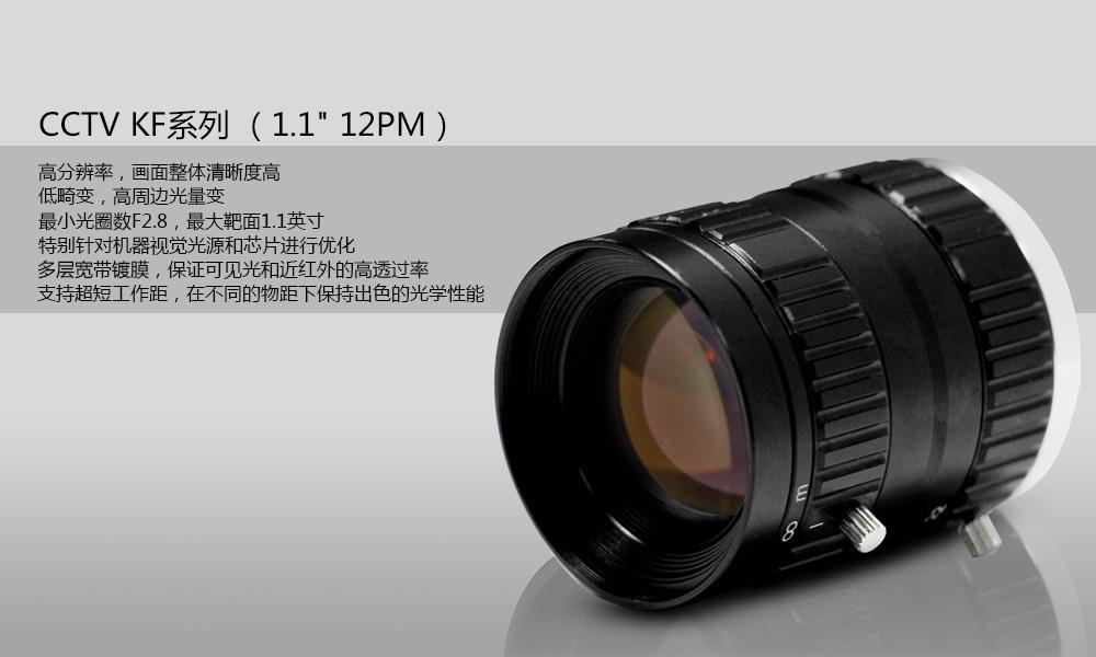 CCTV镜头KF系列