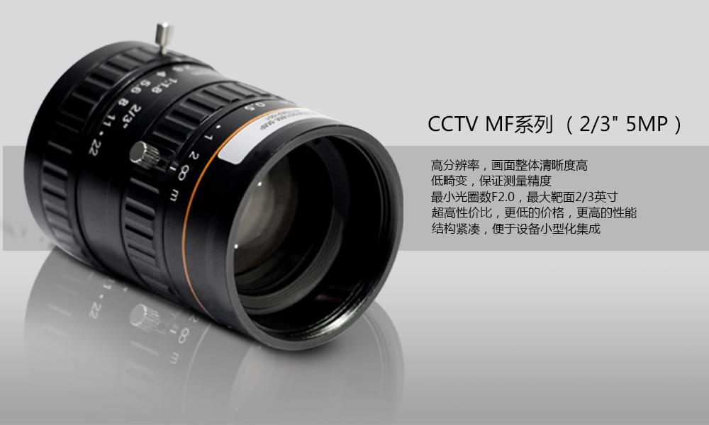 CCTV镜头 MF系列