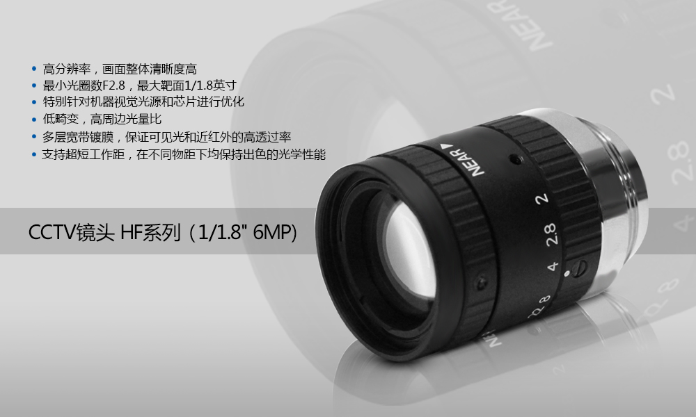 CCTV镜头 HF系列