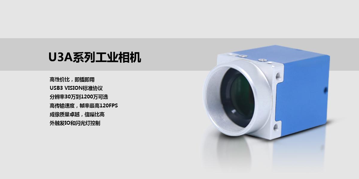 工业相机 U3A系列
