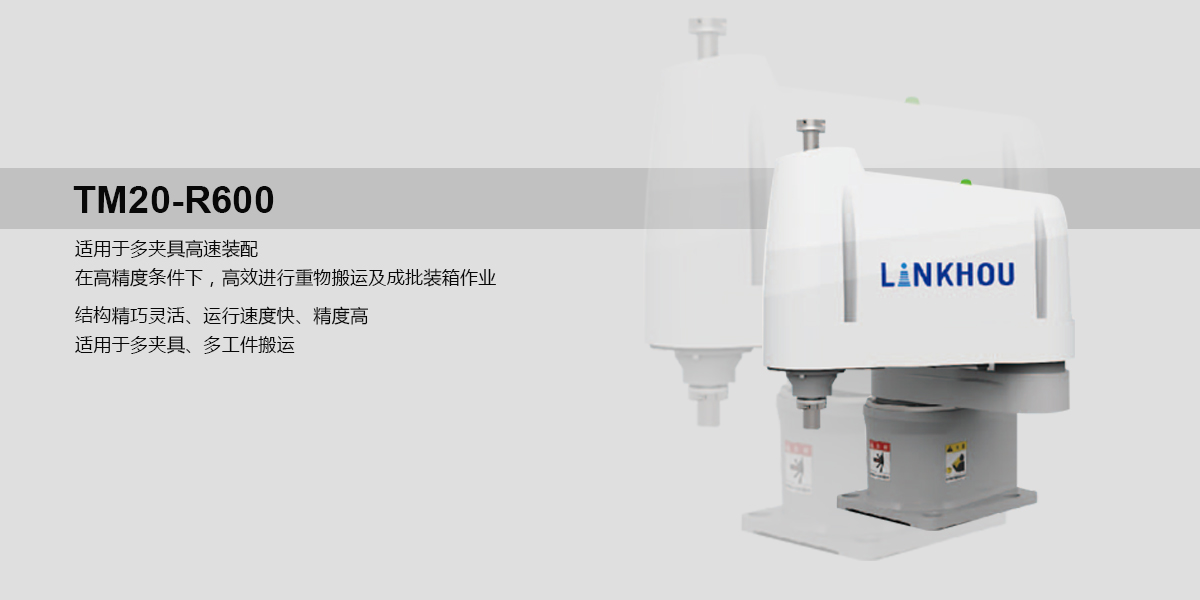 SCARA机器人 TM20-R600
