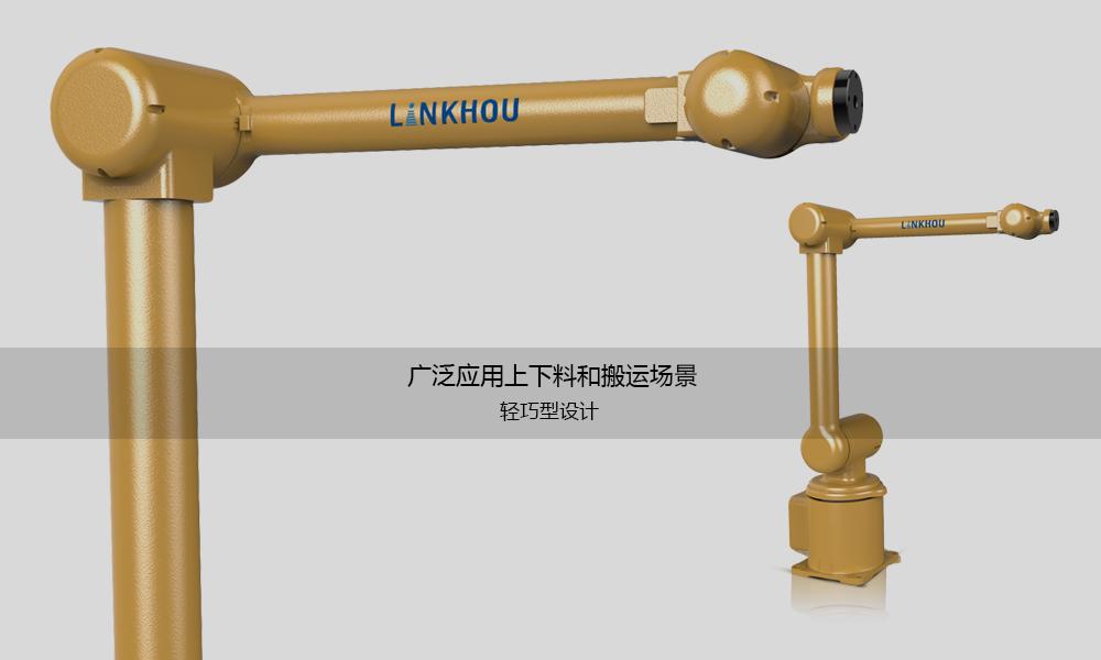 六轴机械手 LR6-R1200-4