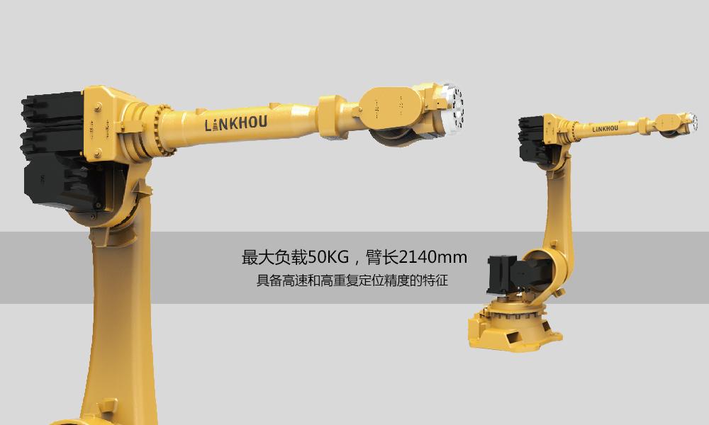 六轴机械手LR50-R2140
