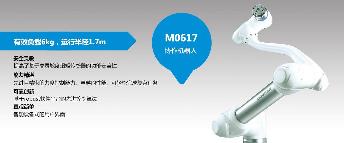 斗山协作机器人 M0617