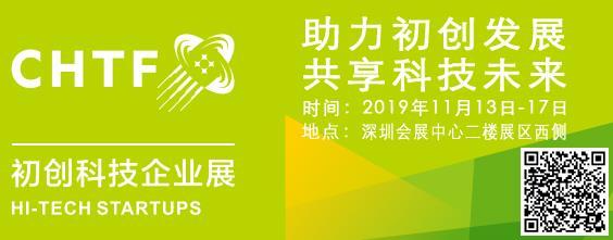 2019第21届中国国际高新技术成果交易会