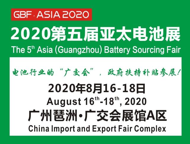 2020第5屆亞太電池展