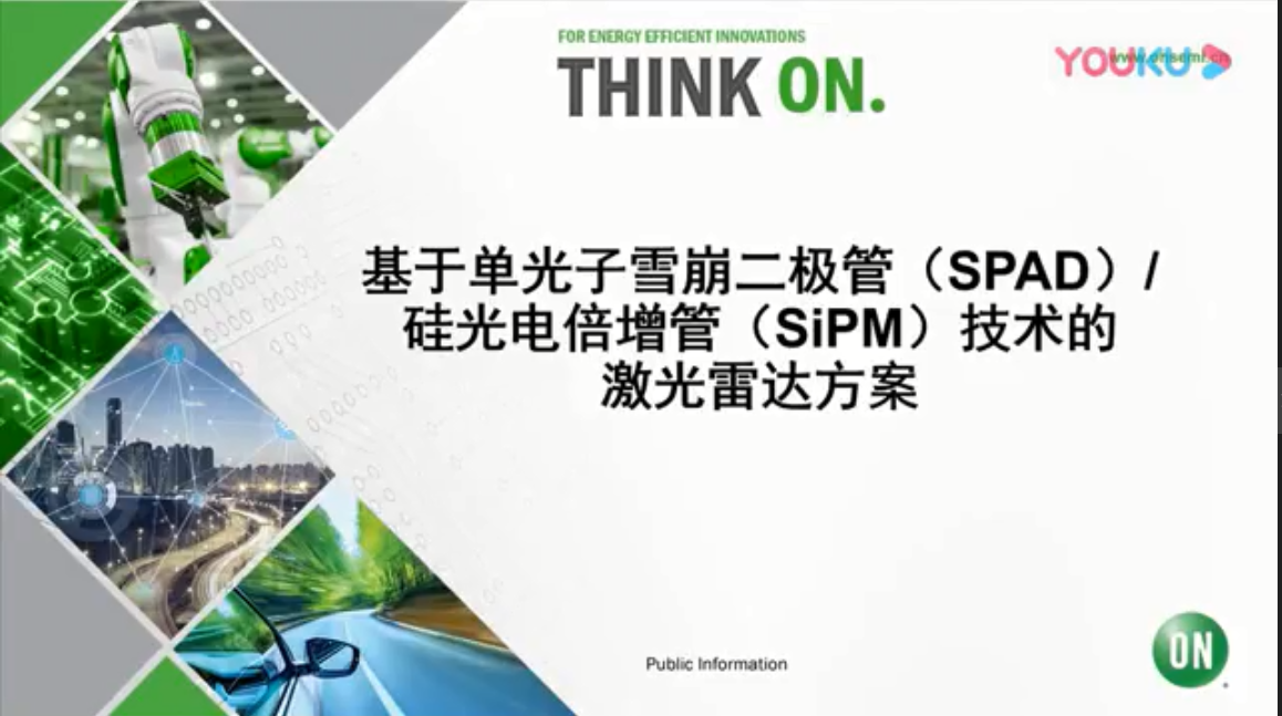 基于单光子雪崩二极管(SPADs)/硅光电倍增管(SiPMs)技术激光雷达方案