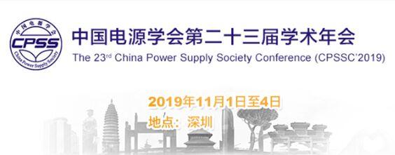 中國電源學會第23屆學術年會
