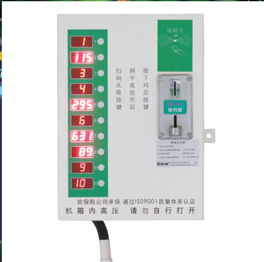 安科瑞 投币刷卡 ACX-10AY 电瓶车10路智能充电桩