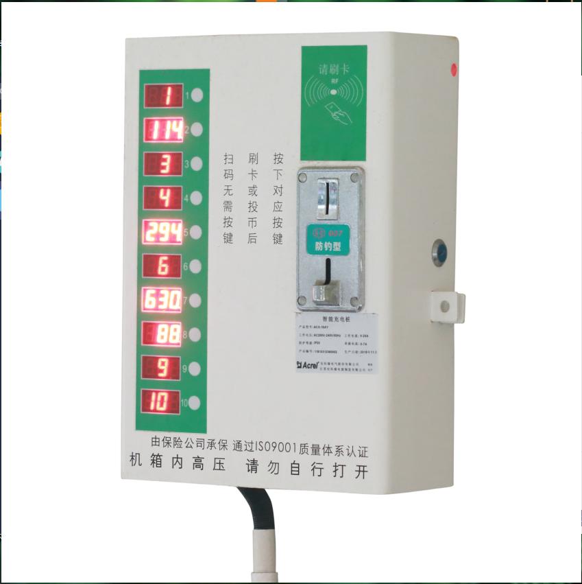 安科瑞 投幣聯網 ACX-10AH 用于小區使用 智能電瓶車充電樁