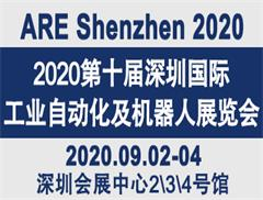 2020第十届深圳国际工业平安彩票开奖网及机器人展览会