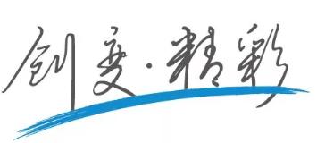 央视【正点财经】聚焦创业板十周年:汇川技术上市9年的科技创新路