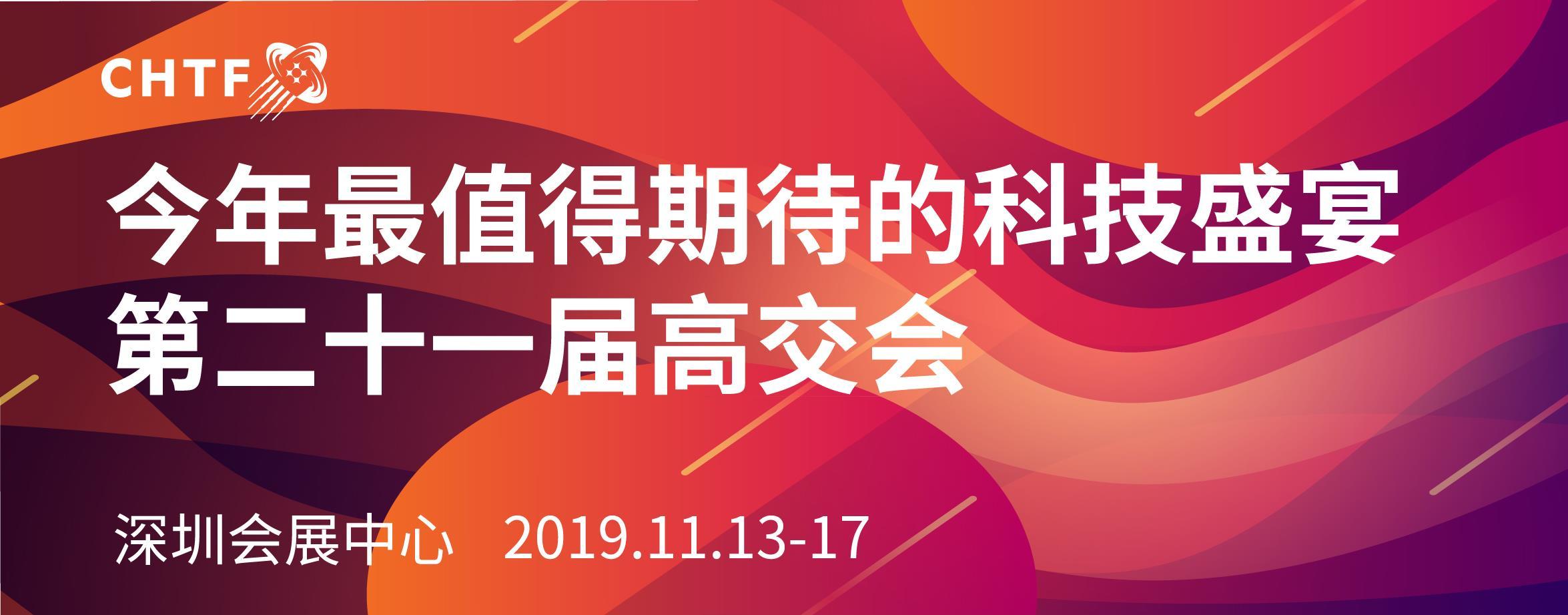 2019第21屆中國國際高新技術成果交易會