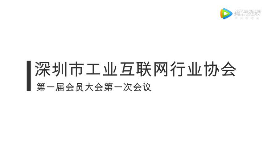 深圳市工业互联网行业协会第一届会员大会成功举行