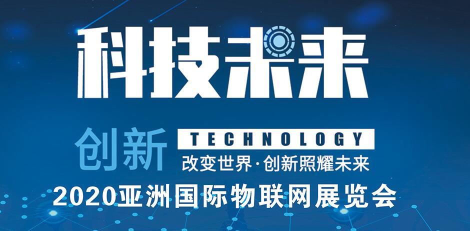 物联网展会2020第十四届北京国际物联网展览会