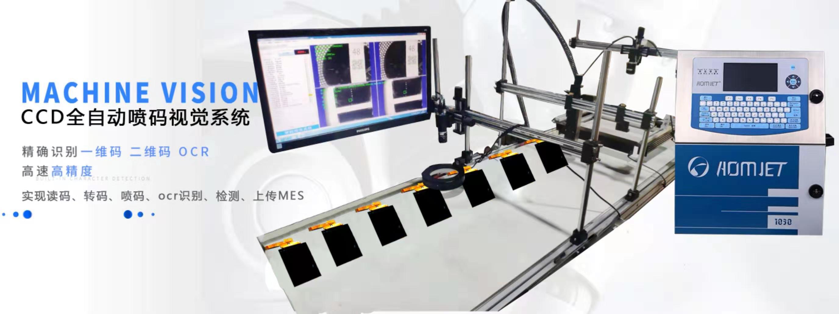CCD全自动喷码设备视觉系统