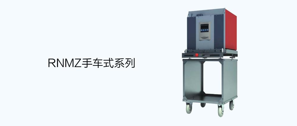 RNMZ系列手車式中高壓固態軟起動裝置??