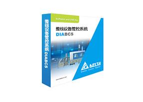 整线设备管控系统DIABCS