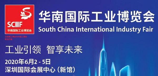 2020华南国际工业博览会工业自动化展