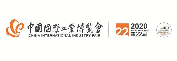 2020第22届中国工博会数控机床与金属加工展