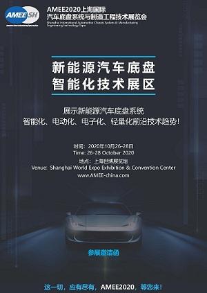 2020中国(上海)国际汽车底盘系统与制造工程技术展览会