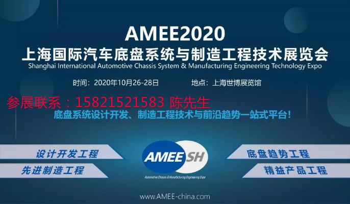 上海汽车底盘展2020AMEE国际汽车底盘系统与制造工程技术展览会