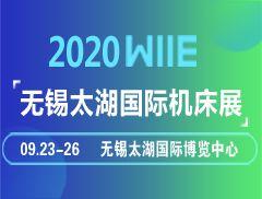2020第37屆無錫太湖國際機床及智能工業裝備產業博覽會