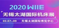 2020第36屆無錫太湖國際機床及智能工業裝備產業博覽會