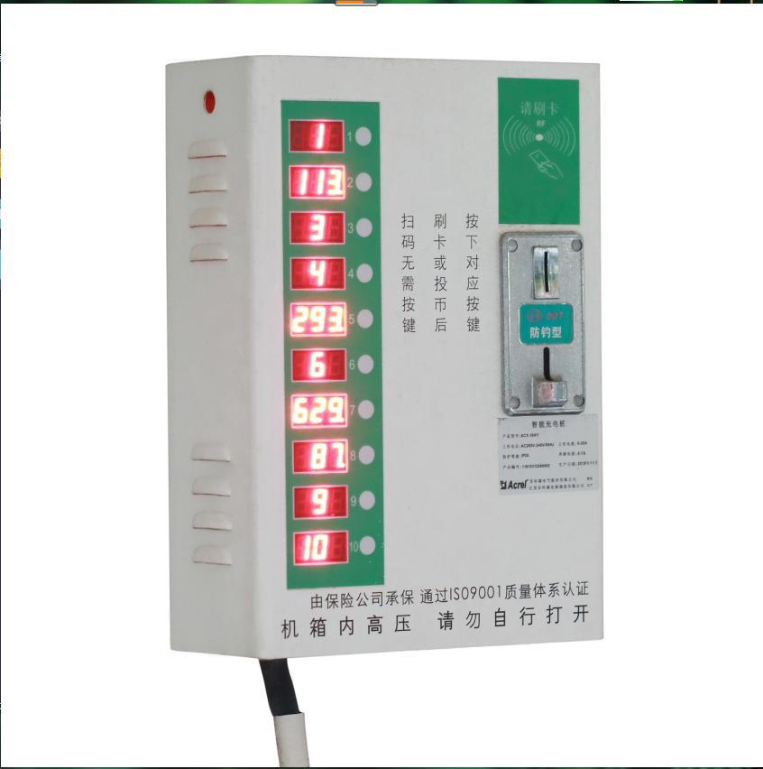 ACX-10DYH 全功能型电瓶车智能充电桩