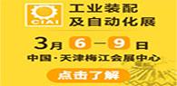 天津工业装配及自动化官网