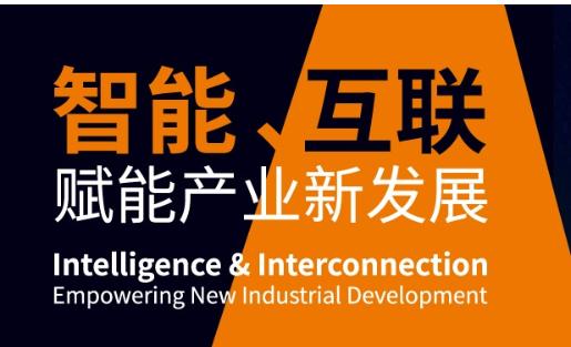智能、互聯—賦能產業新發展