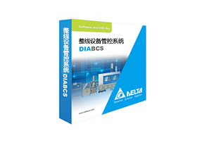 DIABCS 整线设备管控系统