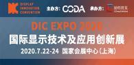 2020 DIC EXPO国际显示技术及应用创新展