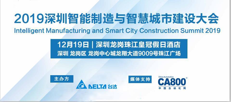 2019深圳智能制造与智慧城市建设大会