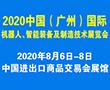 2020中國(廣州)國際機器人、智能裝備及制造技術展覽會