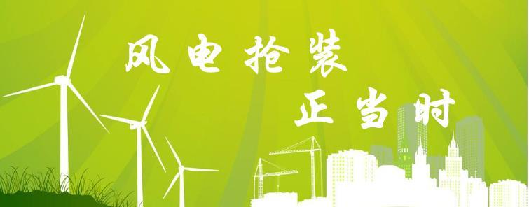 風電搶裝潮致零部件價格上漲