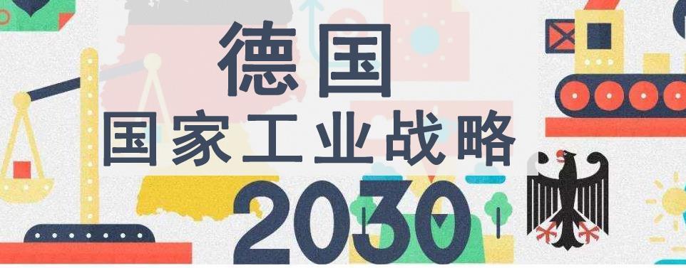從德國《國家工業戰略2030》看未來中德將關鍵領域的競爭