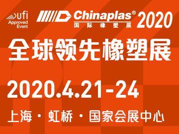 2020第34屆中國國際塑料橡膠工業展覽會