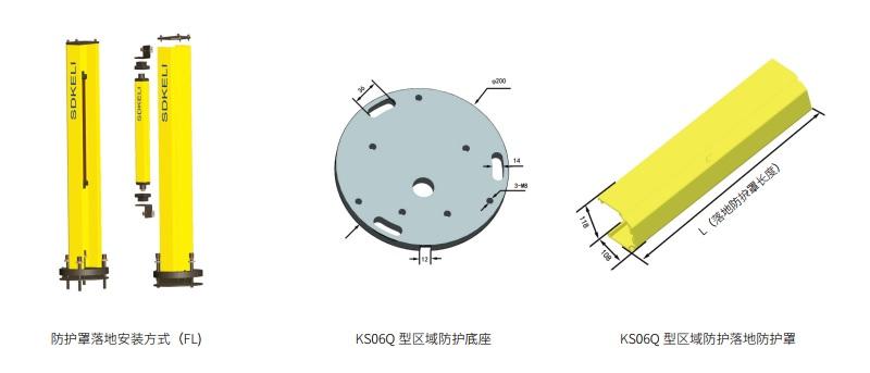 KS06Q型区域防护安全光栅光幕安装方式图