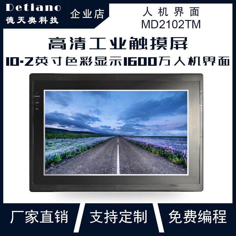 MD2102TM 高端人机界面