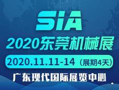 2020東莞機械展覽會