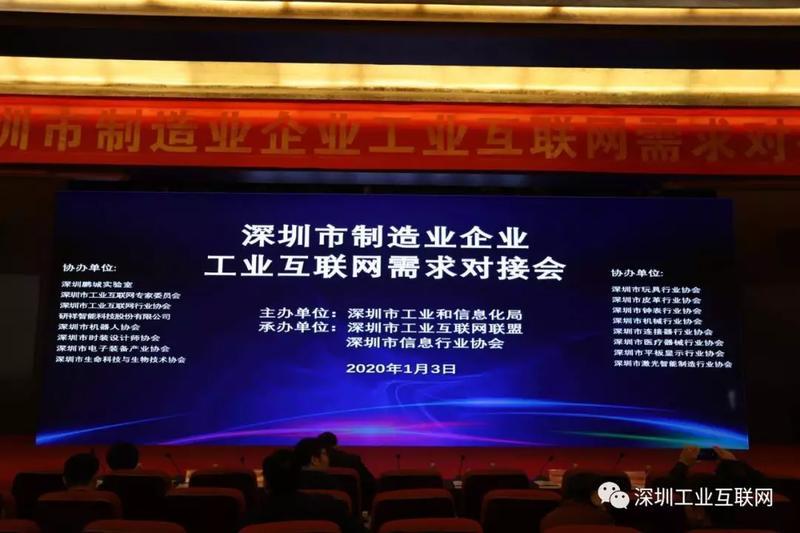 深圳制造企業工業互聯網需求對接會圓滿舉行
