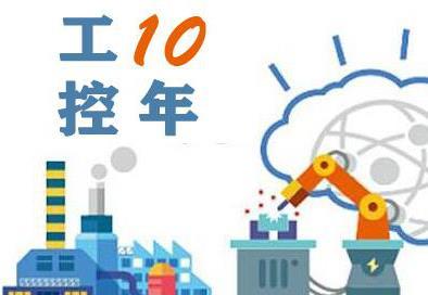 工控行业十年:国产品牌巨头崛起,行业加速洗牌