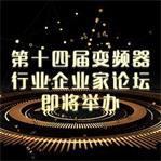 第14屆變頻器行業企業家論壇暨評選活動正式啟動