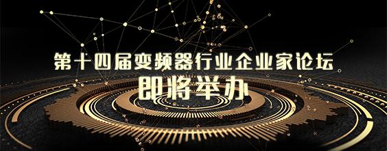 第十四届变频器行业企业家论坛即将举办
